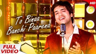 To Binaa Banchi Paarena Studio Version | Swayam Padhi | Sidharth TV | Sidharth Music