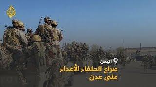 🇾🇪 صراع قوى في عدن.. أين رئيس اليمن من المشهد؟