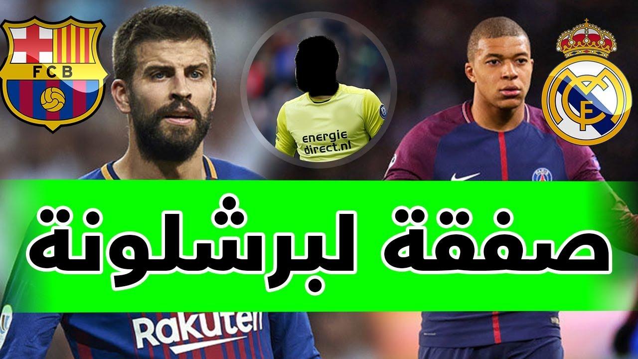 عاجل برشلونة يريد لاعب هولندي|أزمة بيكيه | روما يدخل الصراع|أوزيل يسترجع الذكريات| طريقة إيقاف مبابي