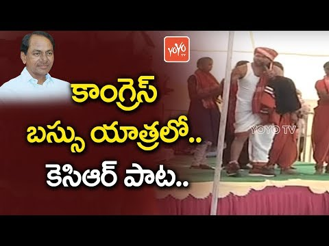 Congress Bus yatra - Epuri Somanna Song On CM KCR - Folk Songs - Chevella - TPCC | YOYO TV Channel