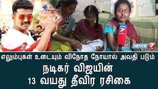 Vijay Rasikai News   News 7 Tamil
