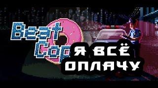 Рокки Beat Cop 6