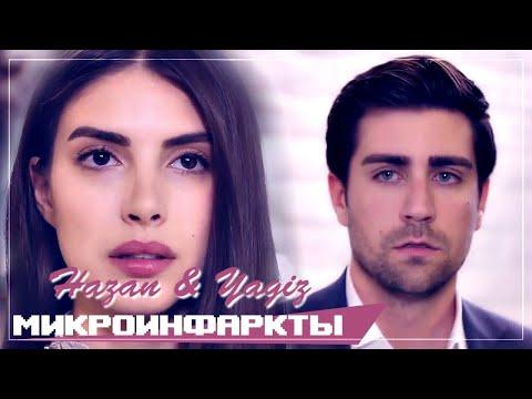 Ягыз и Хазан / Yagiz & Hazan - Микроинфаркты