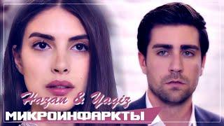 Ягыз и Хазан / Yagiz  Hazan - Микроинфаркты