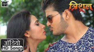 Dilwa Mein Humke Download | Arvind Akela Kallu | Trishul Bhojpuri Movie Audio Song |Nav Bhojpuri