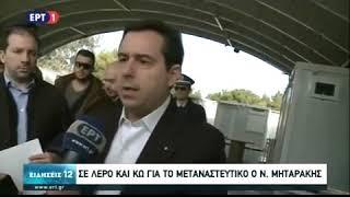 Ν. Μηταράκης:«Εφαρμόζουμε το νέο νόμο στη Κω, κρατούνται από σήμερα οι αφιχθέντες»