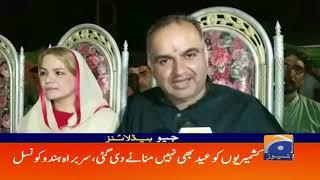 Geo Headlines 08 AM   Kashmiryoun Ko Eid Bhi Nahi Manany De Gai  25th August 2019