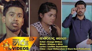 Ashirwada Soya - Eranga Mithun | [www.hirutv.lk] Thumbnail
