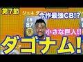サッカーゲーム【ウイイレ2019】第7ぱぁ「小さな巨人!178cmのCBダゴナムは最強!」myClub日本一目指すゲーム実況!!!pes ウイニングイレブン