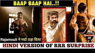 RRR Teaser Surprise For Hindi Dubbed Audiance |RRR Trailer |Ramcharan |Jr.NTR |Ajay Devgn