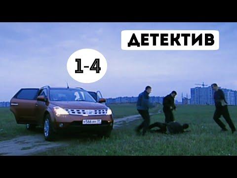 КРУТОЙ ДЕТЕКТИВ! 'Мужчины не плачут' (Заложник 1-4 серия) Русские детективы, криминал - Видео онлайн