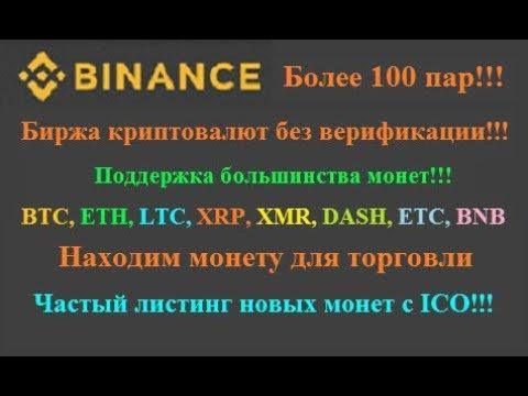 Binance.com - поиск монеты для внутридневной торговли
