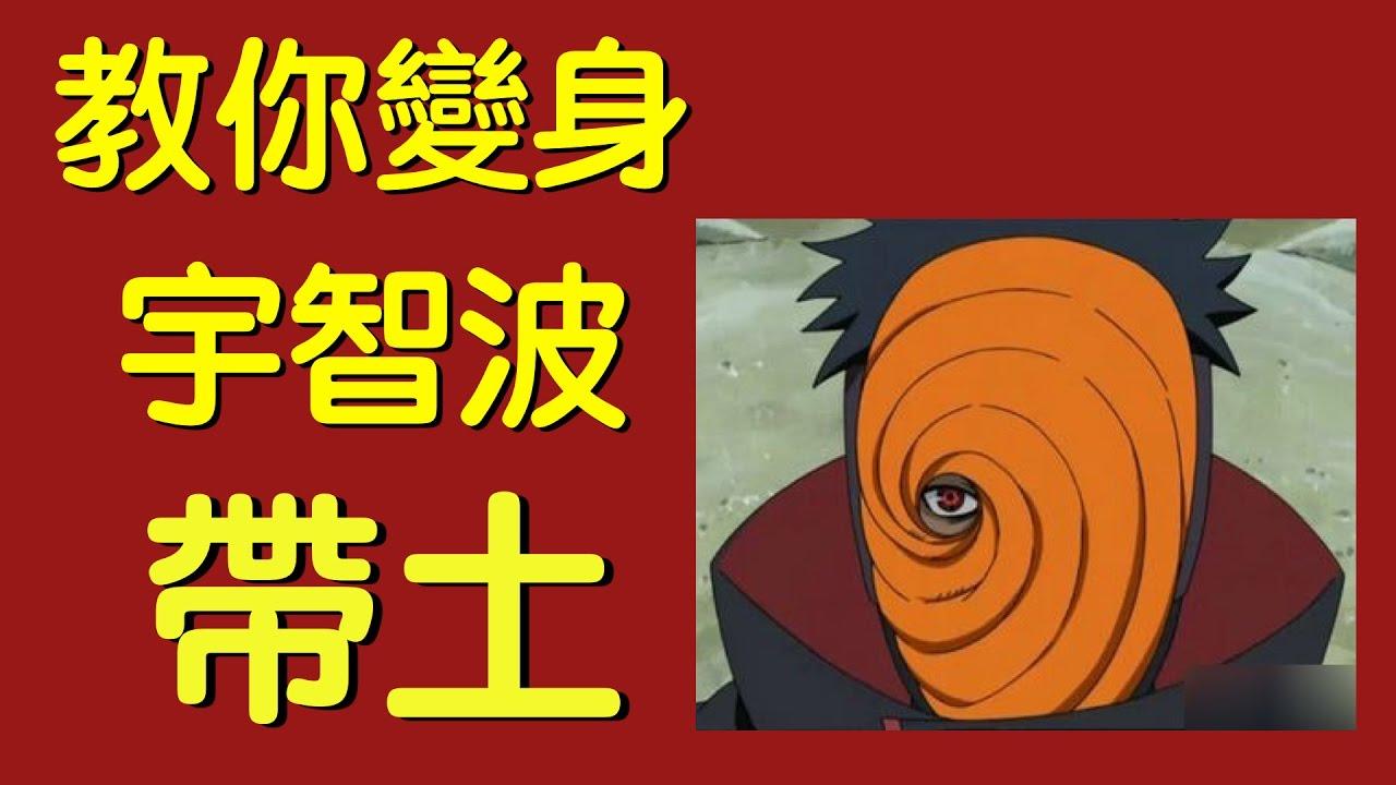 變身宇智波帶土吧!「破臺語#06|DIY#01」 - YouTube