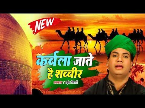 दर्द भरी क़व्वाली   Karbala Jate Hai Shabbir   Rais Miyan   Latest Muharram Qawwali   Sonic Qawwali