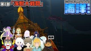 [LIVE] 【黒い砂漠】海洋満喫旅コラボ!第2部海獣大戦闘!