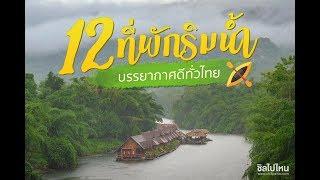 12 ที่พักริมน้ำบรรยากาศดีทั่วไทย