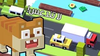 عالماشي: لا تندعس! - Crossy Road screenshot 3