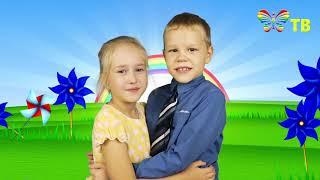 Поздравление от детей с Днем работников дошкольного образования