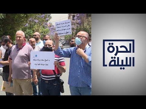 حرية الصحافة في لبنان تعود إلى دائرة الضوء.. ما الذي يخشاه أهل المهنة؟  - 23:59-2020 / 5 / 19