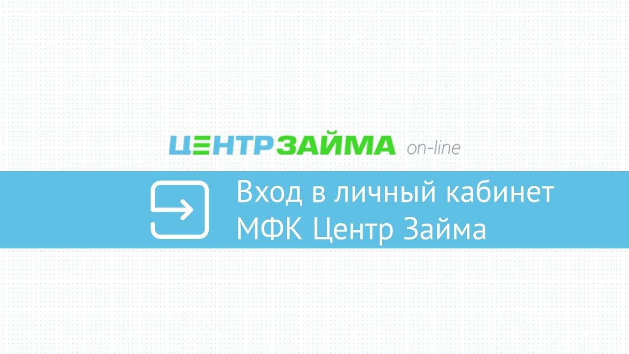 онлайн заявка на кредит в банке открытие краснодар