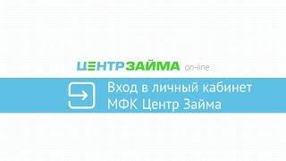 Вход в личный кабинет МФК Центр Займа (centrzaima.ru) онлайн на официальном сайте компании