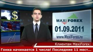 01.09.11 - Дневной обзор - Рынок Форекс (Forex) - MaxiForex-HD