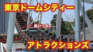 東京のど真ん中!東京ドームシティアトラクションズで遊んできました。 ...