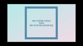 일산미용학원/일산MBC아카데미뷰티미용학원/미용사(일반)…