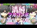 【PONコツ】AKB48公式音ゲー、清純フィロソフィー、フルコンボ