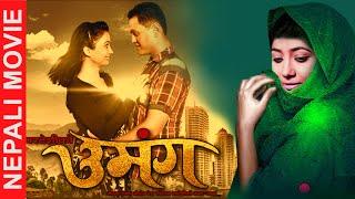 UMANGA   Nepali Full Movie 2020   Binita Baral, Kumar BC, CP Poudel, Ram Babu Regmi