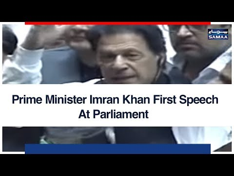 Prime Minister Imran Khan First Speech At Parliament | SAMAA TV | 17 Aug 2018