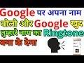 google से अपने नाम का ringtone download कैसे करें | how to download my name ringtone from google