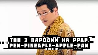 ТОП 3 PEN PINEAPPLE APPLE PEN НА YOUTUBE | PPAP ПАРОДИЯ