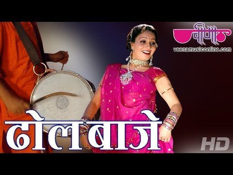 New Rajasthani Dance Songs | Dhol Baje (HD) | Latest Rajasthani DJ Songs 2018