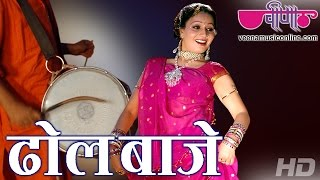 New Rajasthani Dance Songs | Dhol Baje (HD) | Latest Rajasthani DJ Songs 2015
