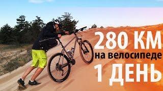 280 км на велосипеде за один день! Самый эпичный велоблог