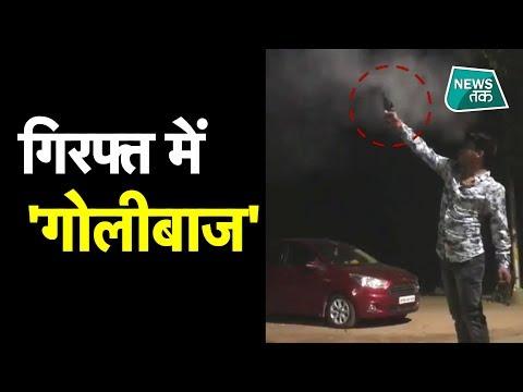 यूपी में Viral Video से पकड़ा गया फायरिंग से दहशत फैलाने वाला EXCLUSIVE | News Tak