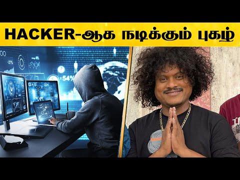 Computer Hacker-ஆக நடிக்கும் Cook With Comali புகழ்! - Hero யாரு தெரியுமா?   Latest Cinema News