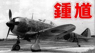 「二式単座戦闘機(鍾馗)」・・・糸川技師が最高傑作だと記した高速重戦闘機