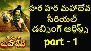 Hara Hara Mahadeva telugu Serial Dubbing Artists Part-1