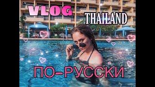 VLOG: Путешествие в Тайланд |  Room Tour, Таинственный Бангкок, ANEX TOUR