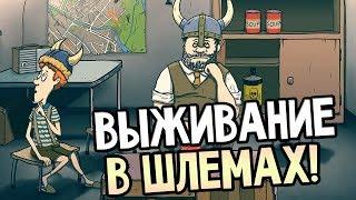 60 Seconds! Прохождение На Русском #31 — ВЫЖИВАНИЕ В ШЛЕМАХ ВИКИНГОВ! ЧЕЛЛЕНДЖ!