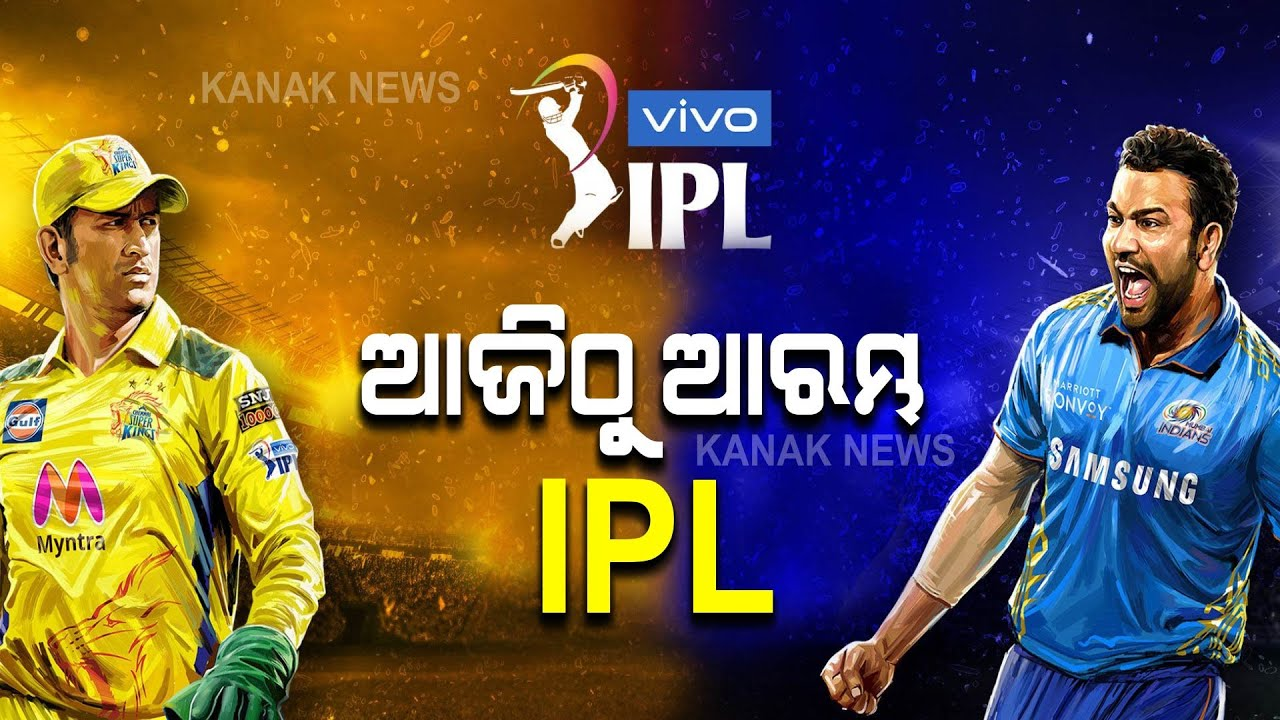 Download IPL 2021: 2nd Half Of Tournament From Today