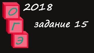 ОГЭ 2018 МАТЕМАТИКА ЗАДАНИЕ 15 ДЕМО ФИПИ