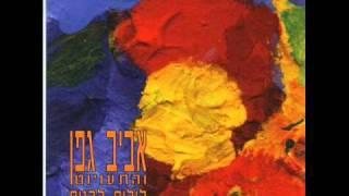 אביב והיהודים