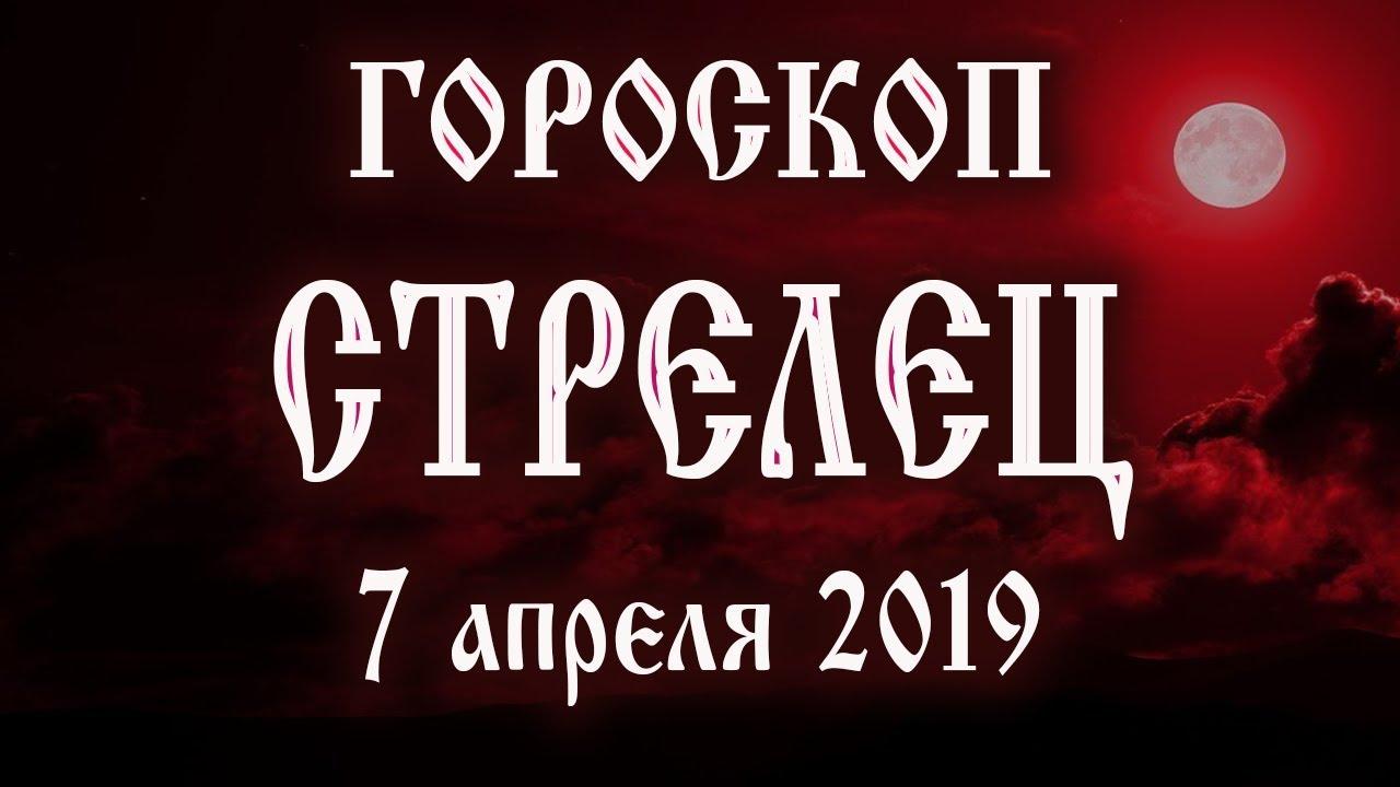 Гороскоп на сегодня 7 апреля 2019 года Стрелец ♐ Полнолуние через 13 дней
