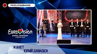 Жанет и Юрий Давидюк - Rhapsody of Eurovision