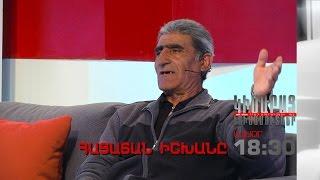 Kisabac Lusamutner anons 25.04.17 Hacatan Ishkhane