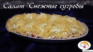 """Салат """"Снежные сугробы"""" - супер вкусный салат на праздничный стол"""