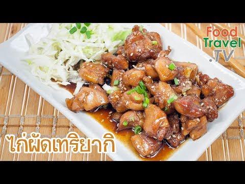 ไก่ผัดเทอริยากิ Stir Fried Chicken with Teriyaki Sauce | FoodTravel ทำอาหาร - วันที่ 10 Jul 2018